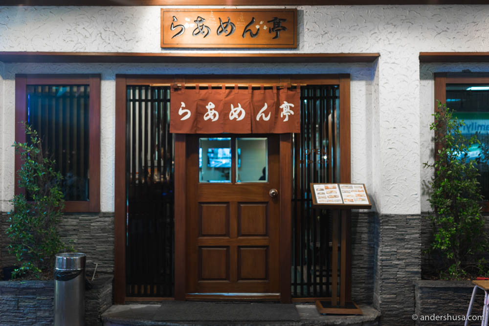 The entrance of Ramen Tei – between two massage parlors